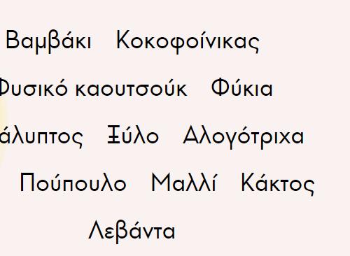 φυσικά υλικά katsoulas.eu