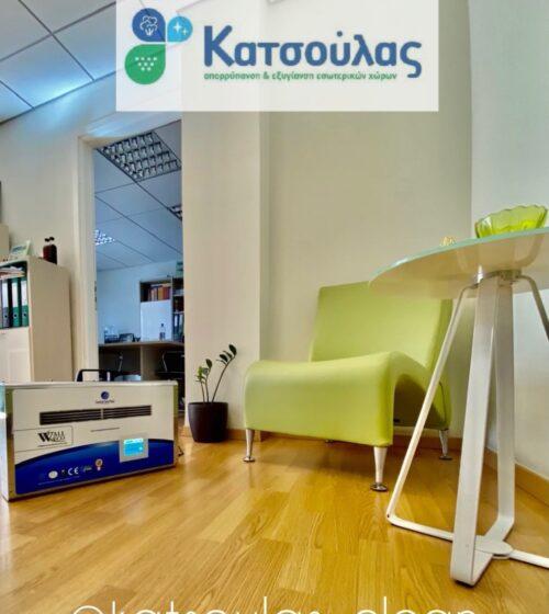 καθαρισμός με ozone Κατσούλας katsoulas.eu