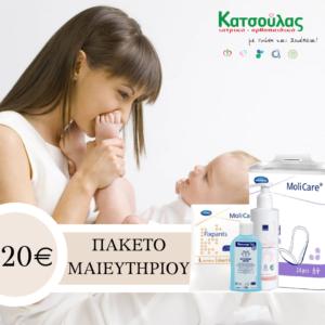 πακέτο μαιευτηρίου katsoulas.eu