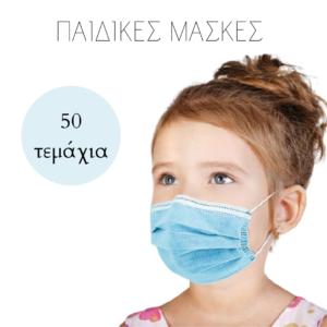 παιδικές χειρουργικές μάσκες katsoulas.eu